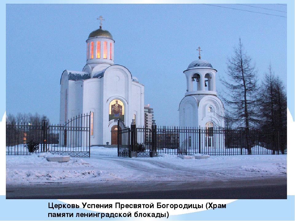 Церковь Успения Пресвятой Богородицы (Храм памяти ленинградской блокады)