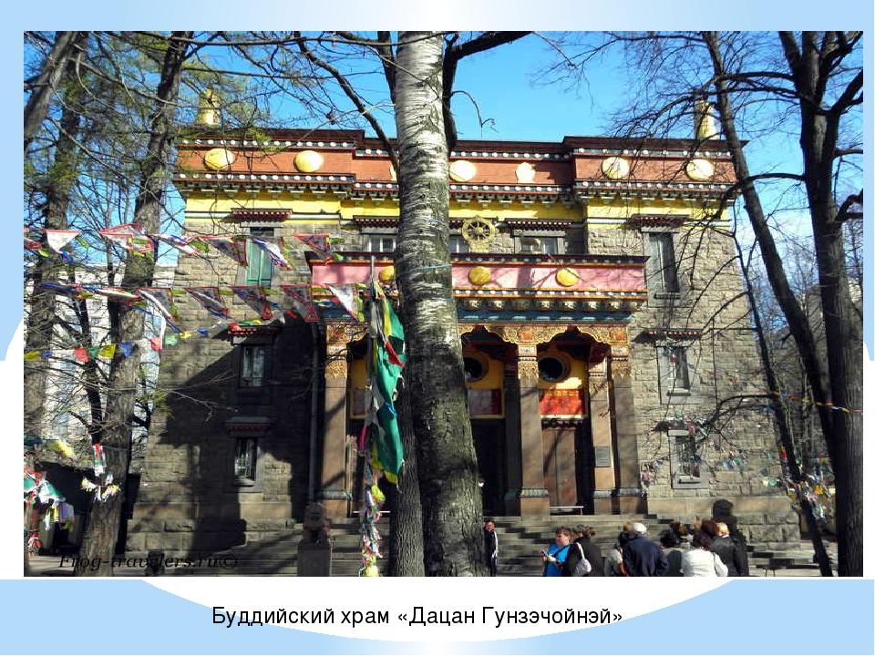 Буддийский храм «Дацан Гунзэчойнэй»