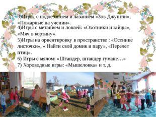 3)Игры с подлезанием и лазанием «Зов Джунгли», «Пожарные на учении». 4)Игры с
