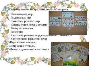 В группе имеются картотеки по развитию речи: Пальчиковых игр Подвижных игр Сю