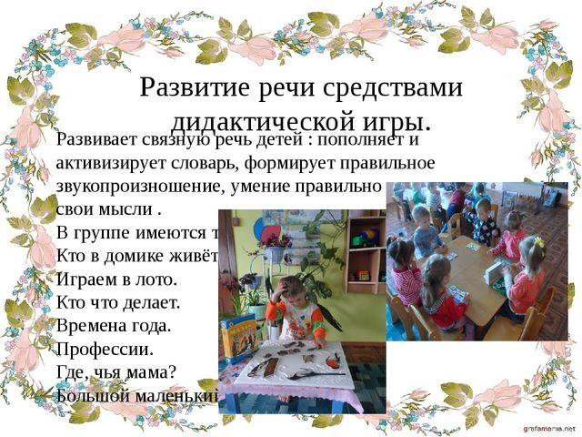 Развитие речи средствами дидактической игры. Развивает связную речь детей : п...