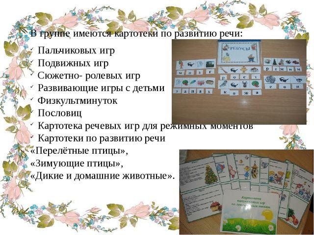 В группе имеются картотеки по развитию речи: Пальчиковых игр Подвижных игр Сю...