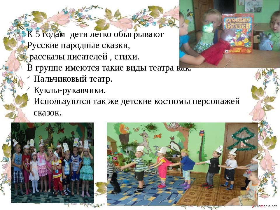 К 5 годам дети легко обыгрывают Русские народные сказки, рассказы писателей ,...