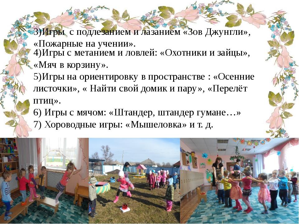 3)Игры с подлезанием и лазанием «Зов Джунгли», «Пожарные на учении». 4)Игры с...