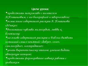 Цели урока: продолжить знакомство с писателем А.Платоновым, с его биографией