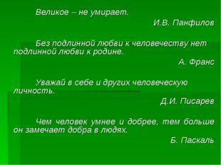 Великое – не умирает. И.В. Панфилов Без подлинной любви к человечеству нет
