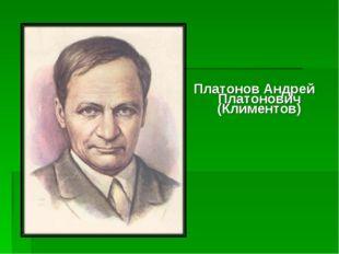 Платонов Андрей Платонович (Климентов)