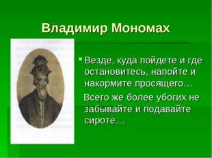 Владимир Мономах Везде, куда пойдете и где остановитесь, напойте и накормите