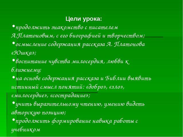 Цели урока: продолжить знакомство с писателем А.Платоновым, с его биографией...