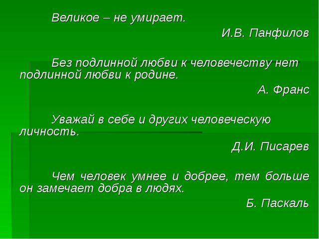 Великое – не умирает. И.В. Панфилов Без подлинной любви к человечеству нет...