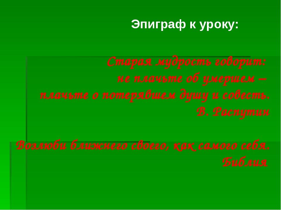 Старая мудрость говорит: не плачьте об умершем – плачьте о потерявшем душу и...