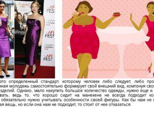 Мода – это определенный стандарт, которому человек либо следует, либо противо