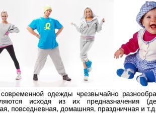Типы современной одежды чрезвычайно разнообразны и разделяются исходя из их п