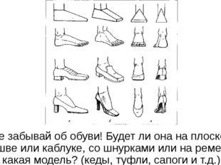Не забывай об обуви! Будет ли она на плоской подошве или каблуке, со шнурками