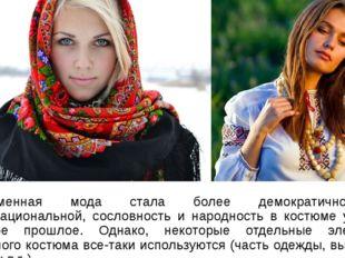 Современная мода стала более демократичной и интернациональной, сословность и