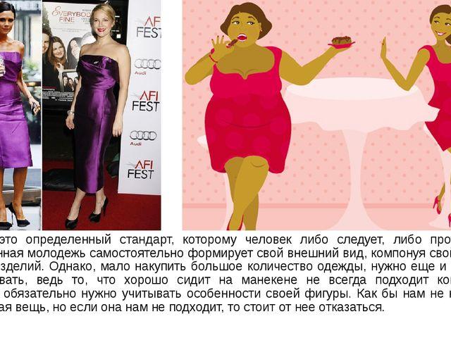 Мода – это определенный стандарт, которому человек либо следует, либо противо...