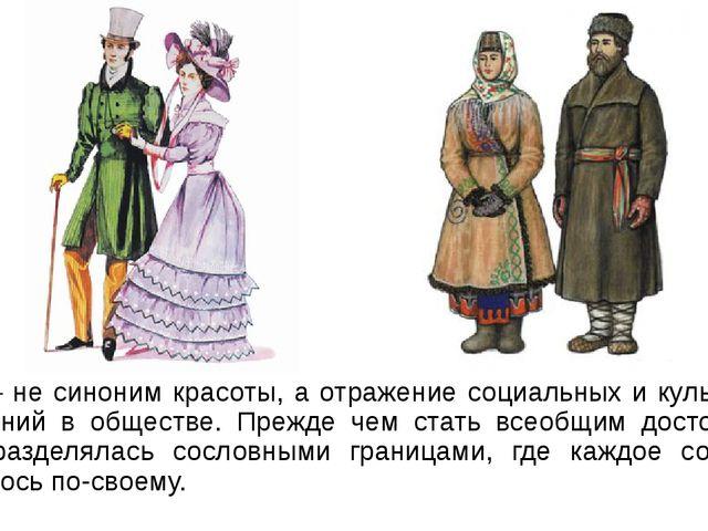 Мода – не синоним красоты, а отражение социальных и культурных изменений в об...