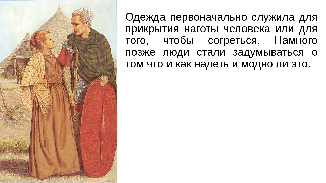 Одежда первоначально служила для прикрытия наготы человека или для того, чтоб...