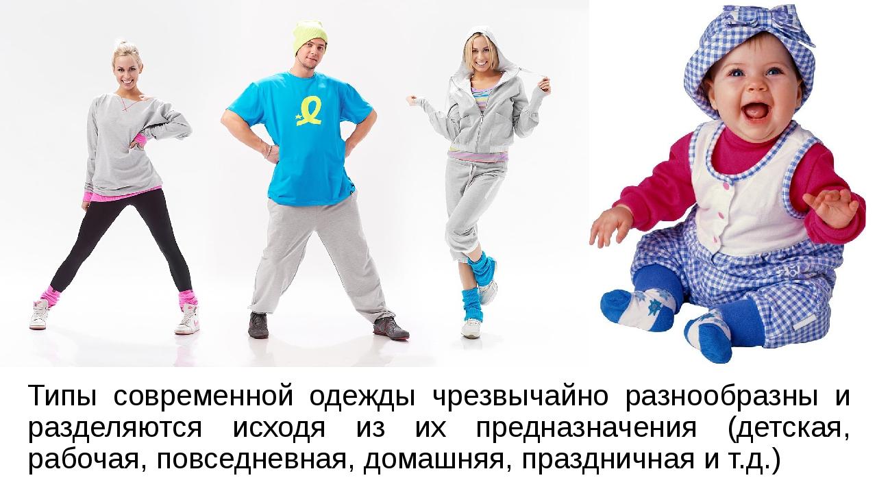 Типы современной одежды чрезвычайно разнообразны и разделяются исходя из их п...