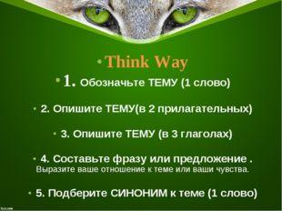 Think Way 1. Обозначьте ТЕМУ (1 слово) 2. Опишите ТЕМУ(в 2 прилагательных) 3