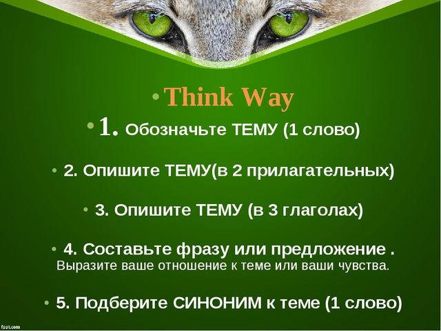 Think Way 1. Обозначьте ТЕМУ (1 слово) 2. Опишите ТЕМУ(в 2 прилагательных) 3...
