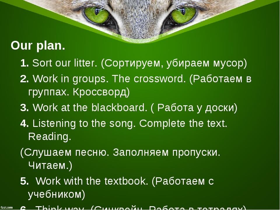 Our plan. 1. Sort our litter. (Сортируем, убираем мусор) 2. Work in groups....