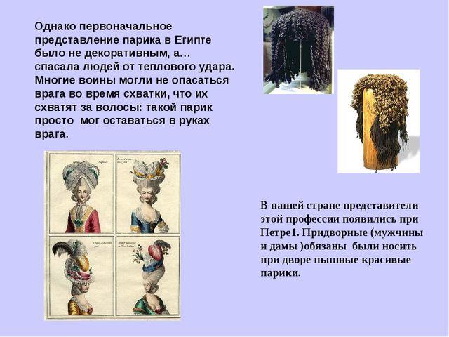 Однако первоначальное представление парика в Египте было не декоративным, а…...