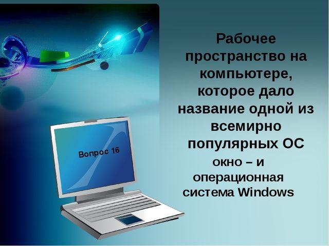 Рабочее пространство на компьютере, которое дало название одной из всемирно...