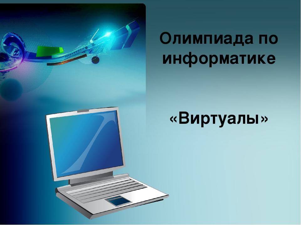 Олимпиада по информатике «Виртуалы»