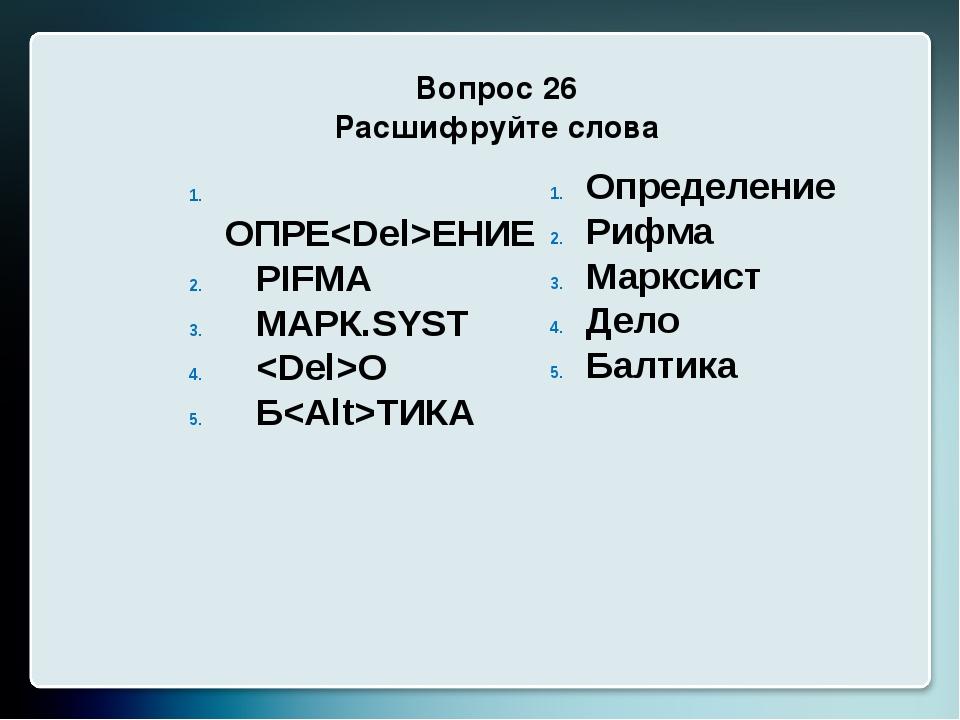 Вопрос 26 Расшифруйте слова ОПРЕЕНИЕ РIFМА МАРК.SYSТ О БТИКА Определение Рифм...