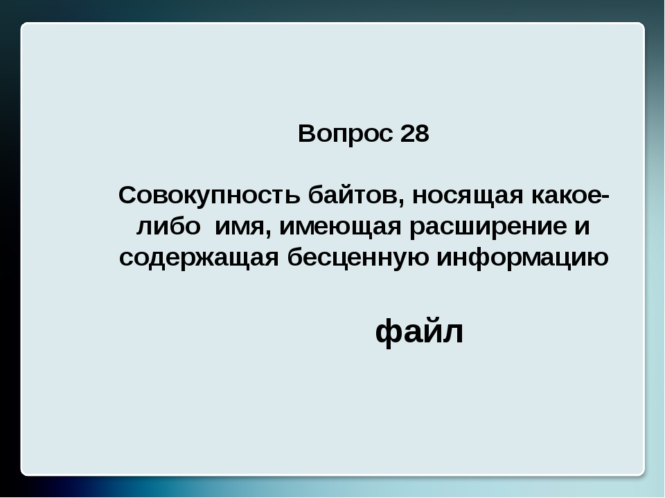 Вопрос 28 Совокупность байтов, носящая какое-либо имя, имеющая расширение и с...