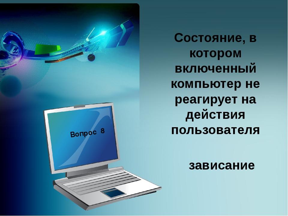 Состояние, в котором включенный компьютер не реагирует на действия пользоват...