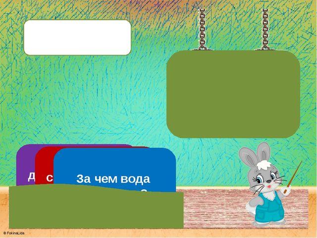 Викторина на сообразительность Мокрым Если бросить в Чёрное море красный каме...