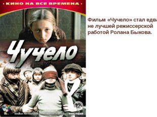 Фильм «Чучело» стал едва ли не лучшей режиссерской работой Ролана Быкова.