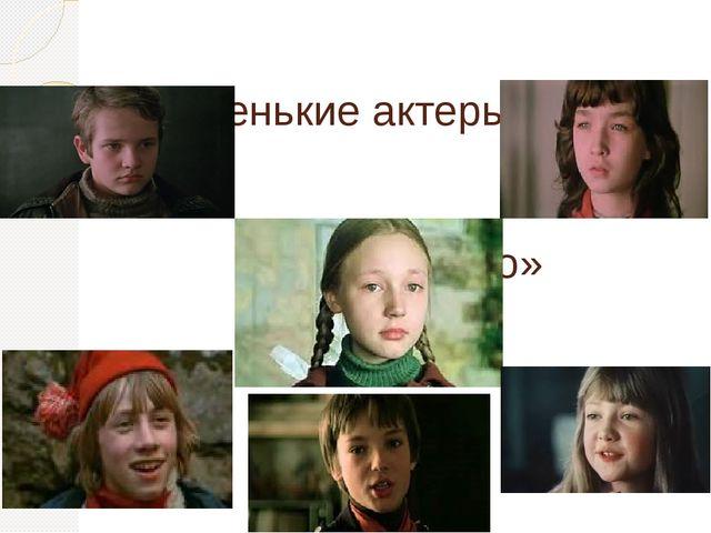 Маленькие актеры фильма «Чучело»