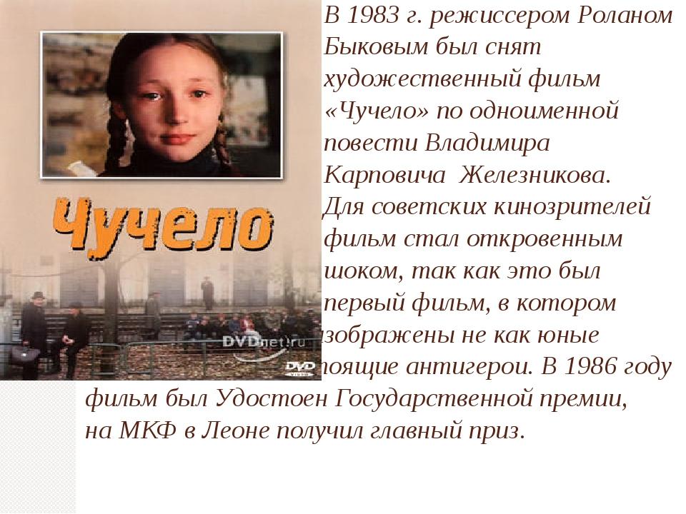 В 1983 г. режиссером Роланом Быковым был снят художественный фильм «Чучело»...