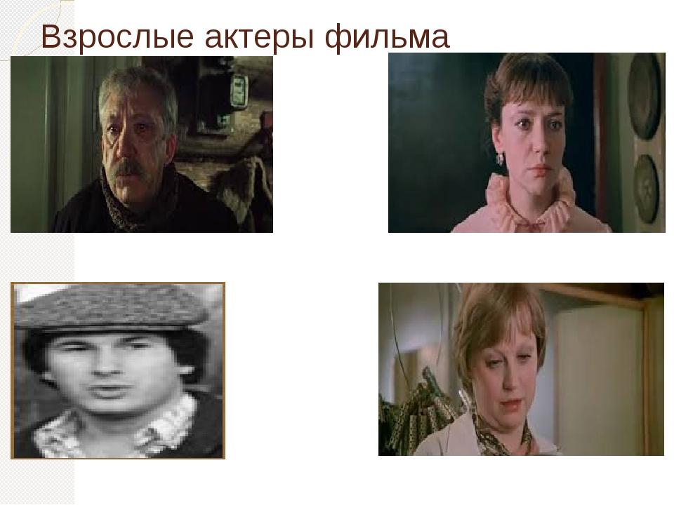Взрослые актеры фильма «Чучело»