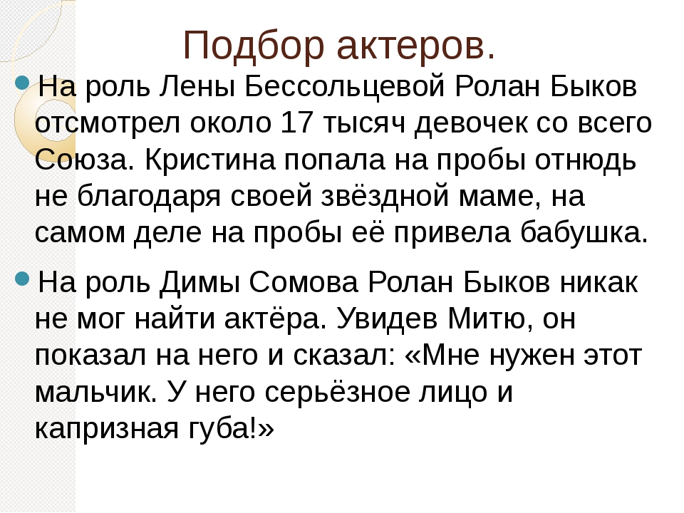 Подбор актеров. На роль Лены Бессольцевой Ролан Быков отсмотрел около 17 тыся...