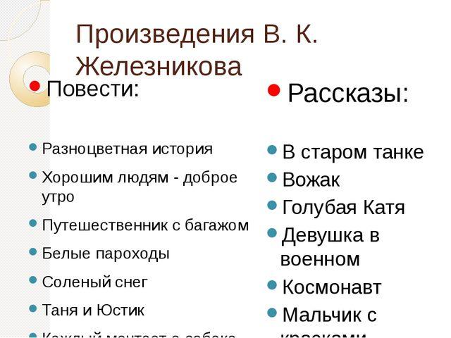 Произведения В. К. Железникова Повести: Разноцветная история Хорошим людям -...