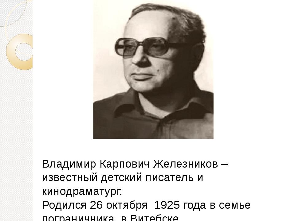 Владимир Карпович Железников – известный детский писатель и кинодраматург. Ро...
