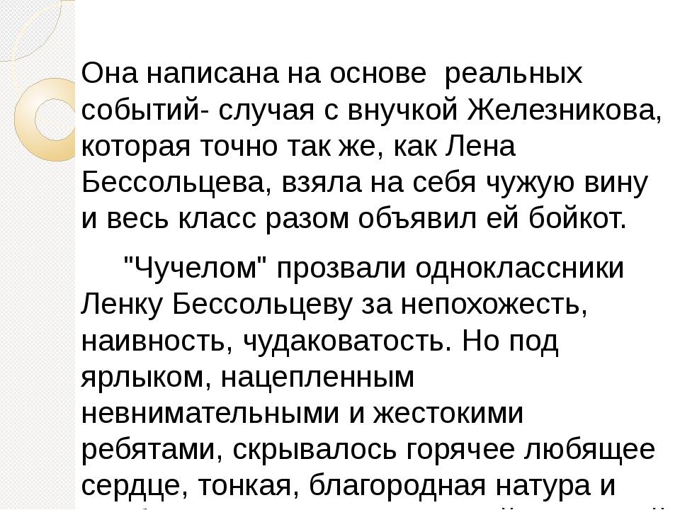Она написана на основе реальных событий- случая с внучкой Железникова, котор...