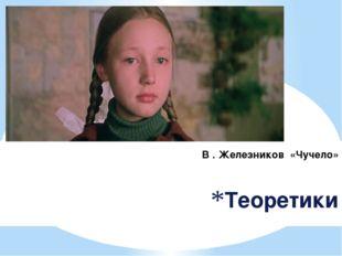 Теоретики В . Железников «Чучело»