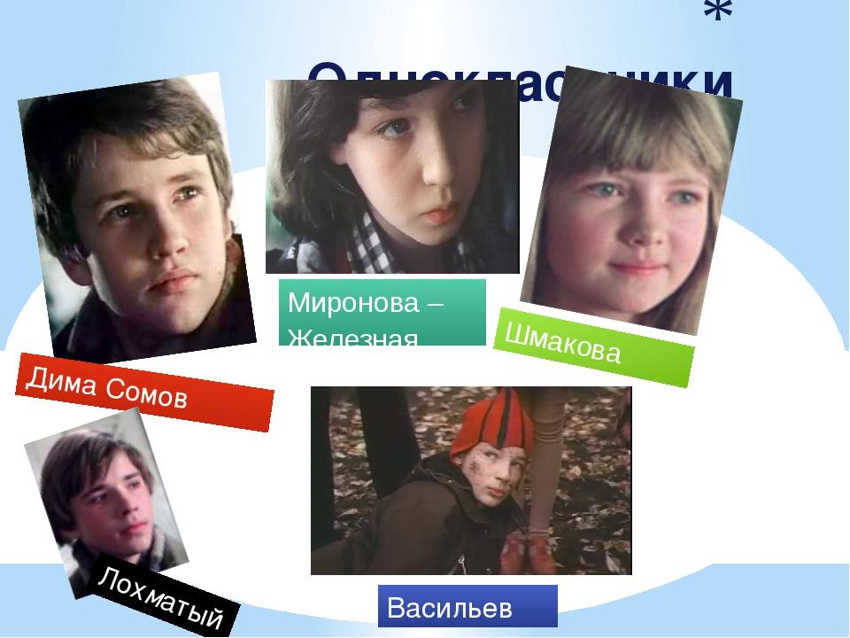 Одноклассники Миронова – Железная кнопка Дима Сомов Шмакова Васильев Лохматый