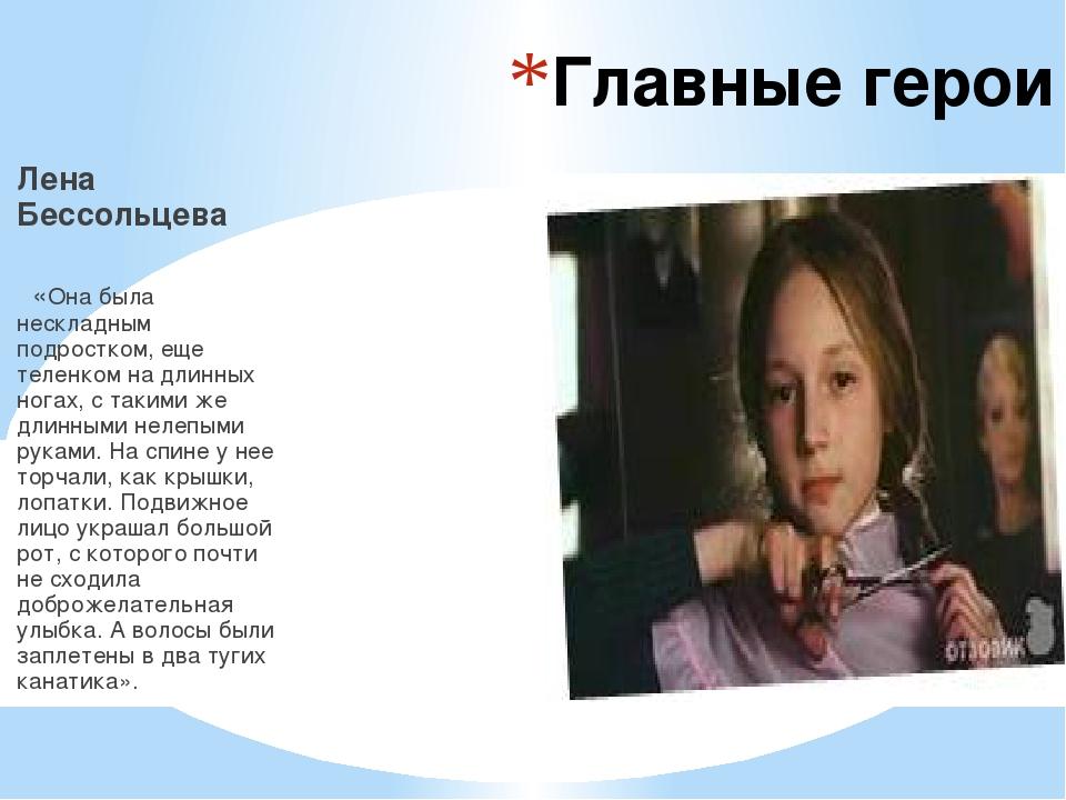 Главные герои Лена Бессольцева «Она была нескладным подростком, еще теленком...