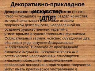 Декоративно-прикладное искусство (ДПИ) Декоративно-прикладное искусство&nbsp