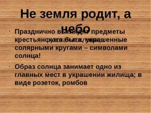 Не земля родит, а небо русская пословица Празднично выглядят предметы кресть