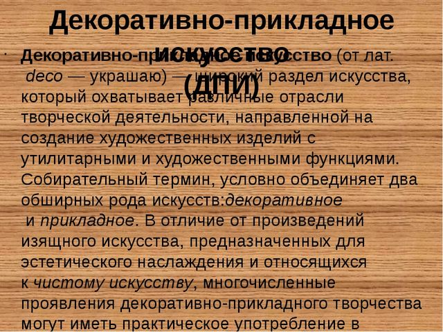 Декоративно-прикладное искусство (ДПИ) Декоративно-прикладное искусство&nbsp...