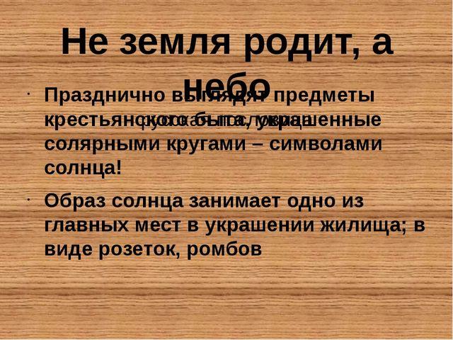 Не земля родит, а небо русская пословица Празднично выглядят предметы кресть...