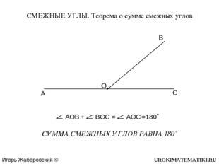 UROKIMATEMATIKI.RU Игорь Жаборовский © 2011 СМЕЖНЫЕ УГЛЫ. Теорема о сумме сме