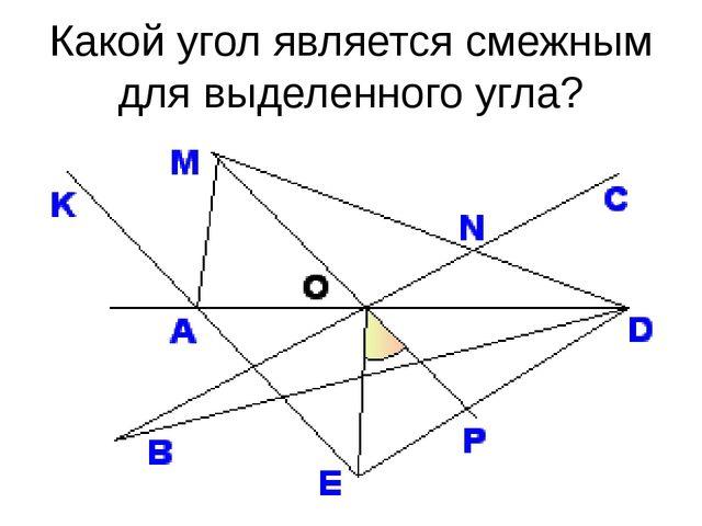 Какой угол является смежным для выделенного угла?